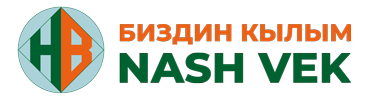 "Public Foundation ""Nash Vek"""