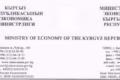 Наше письмо и ответ Минэконома
