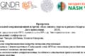 Регистрация на Национальную координационную встречу