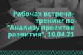 """Рабочая встреча-тренинг по """"Анализу проектов развития"""", 10.04.21"""