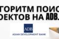Как искать проекты по Кыргызстану на сайте АБР
