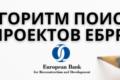 Как искать проекты на сайте ЕБРР