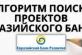 Как искать проекты на сайте Евразийского банка развития