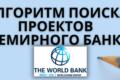 Как искать проекты на сайте Всемирного банка