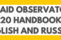 CSO Aid Observatorio 2020 Handbook in English and Russian to download